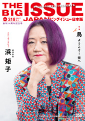 http://www.bigissue.jp/common/img/pic_cover.jpg