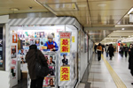 大阪・西梅田ホームレス共同店舗