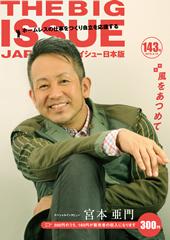 BIGISSUE 143号