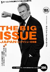 BIGISSUE 161号