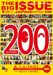 BIGISSUE 200号