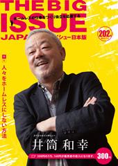 BIGISSUE 202号