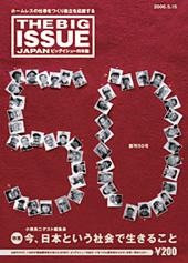 BIGISSUE 50号