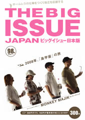 BIGISSUE 98号