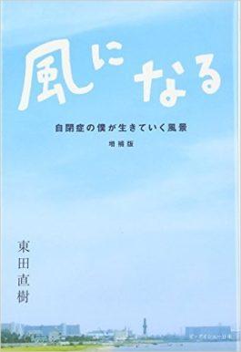 『風になる(増補版)』