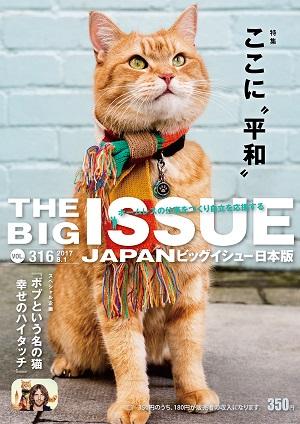 https://www.bigissue.jp/wp-content/uploads/2017/09/316_01s_thumb.jpg