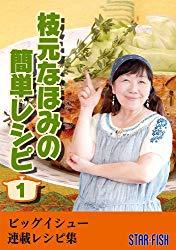 枝元なほみの簡単レシピ1: ビッグイシュー連載レシピ集 枝元なほみの簡単レシピシリーズ Kindle版
