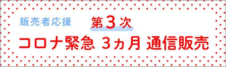 新型コロナ対策_第3弾_ハ゛ナー