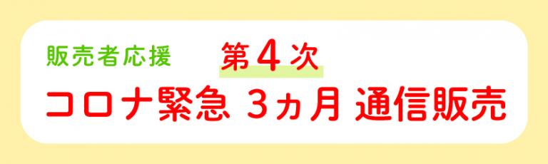 新型コロナ対策_第4弾_ハ゛ナー