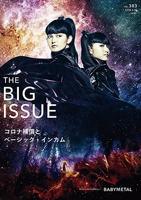 THE BIG ISSUE JAPAN383号   ビッグイシュー日本版
